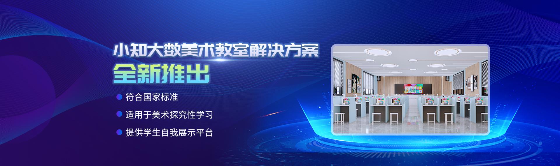 美术教室官网banner